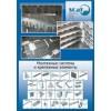 Монтажная система и крепежные элементы к лоткам SCaT