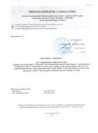 Протокол испытаний на ультрофиолет (пластик) ДКС
