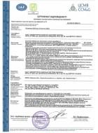 Сертификат S5, B5, M5 Укр 2019-2022-МОC ДКС