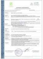 Cертификат миниканалы и короба кабельные из ПВХ 2020-2022