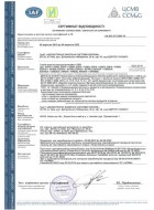 Сертификат Express 6 - трубы жесткие из ПВХ 2019-2022