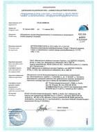 Сертификат Jupiter Укр 2020-2021