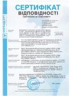 Сертификат Octopus (12, 16) Укр 2019-2020-М