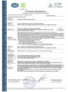 Сертификат Oсtopus - трубы гибкие гофрированные из ПВХ 2019-2022