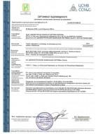 Сертификат (полиамидные трубы) 2020-2022