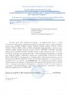 Письмо о необязательной сертификации клеммы заземления ДКС