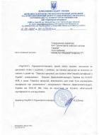 Письмо о необязательной сертификации M5 (ст.1)