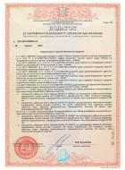 Дополнение к сертификату Р90 на лотки ТМ SCaT и кабель Запорожского завода цветных металлов