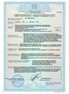 Cертификат Р90 на лотки ТМ SCaT и кабель Интеркабель Киев