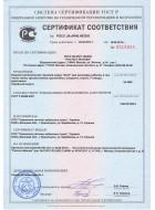 Сертификат соответствия ГОСТ Р 52868-2007 на лотки TM SCaT
