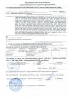 Декларация соответствия наконечники EGI 12