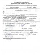 Декларация соответствия клеммные колодки Кабур винтовые 2 12