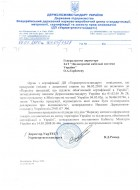 Oктопус-экспресс аксессуары. Письмо о необязательной сертификации