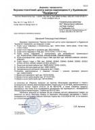 Oktopus 2 - Письмо о необязатальной сертификации