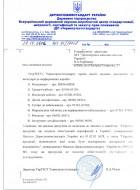 Письмо о необязатальной сертификации Аксессуары к перфоканалам 06