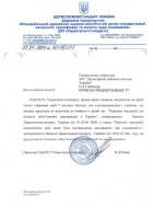 Письмо о необязательной сертификации Oktopus 1