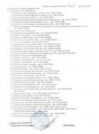 Дополнение к письму о необязательной сертификации аксессуаров к трубам Oктопус-экспресс