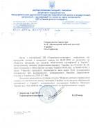 Письмо о необязательной сертификации аксессуары к трубам Oктопус-экспресс